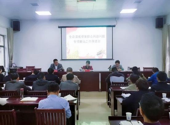 浮梁县召开漠视侵害群众利益问题